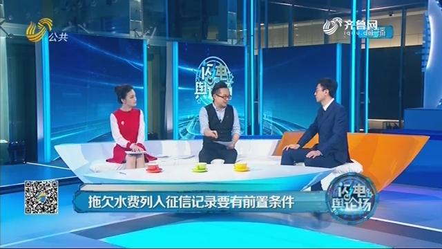 """2019年04月10日《闪电舆论场》:""""拖欠水电费""""纳入征信报告 可行吗?"""