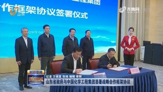 山東省政府與中國化學工程集團簽署戰略合作框架協議