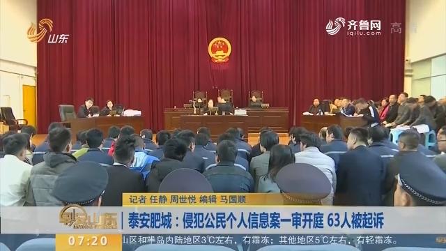 泰安肥城:侵犯公民个人信息案一审开庭 63人被起诉