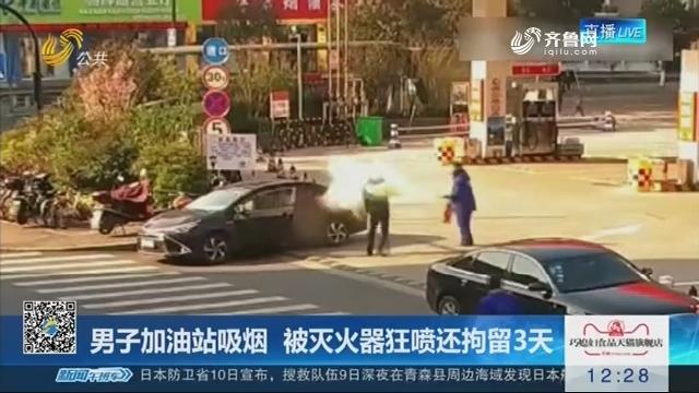 【客户端新闻】男子加油站吸烟 被灭火器狂喷还拘留3天