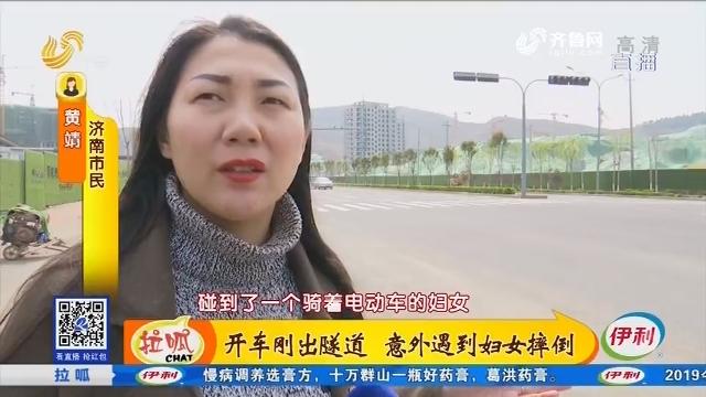 济南:开车刚出隧道 意外遇到妇女摔倒