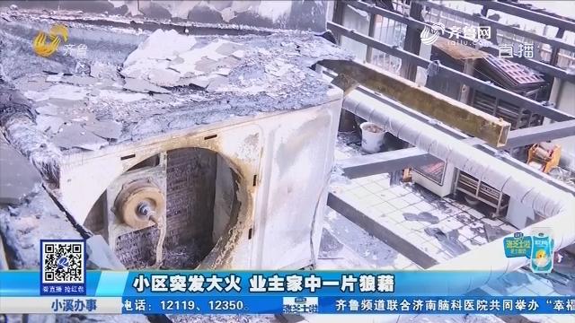 聊城:小区突发大火 业主家中一片狼藉