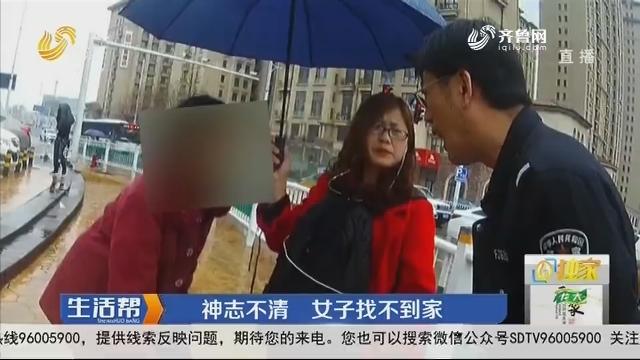 潍坊:神志不清 女子找不到家
