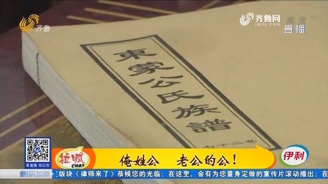 【文化故事之山东姓氏】泰安:俺姓公 老公的公!