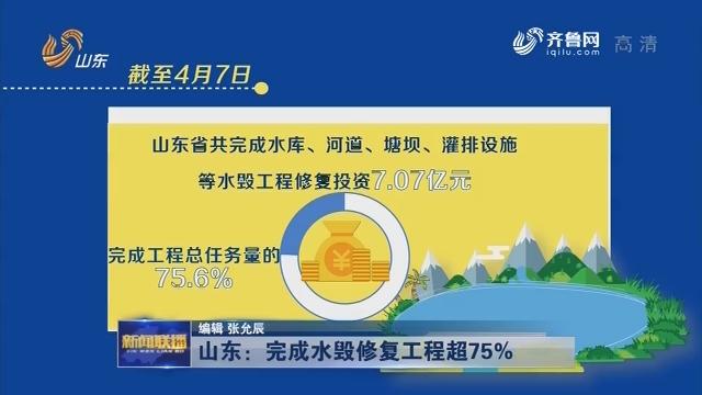 山东:完成水毁修复工程超75%