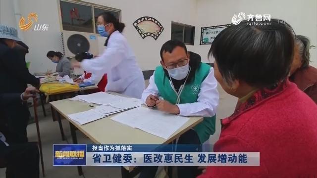 【担当作为抓落实】省卫健委:医改惠民生 发展增动能