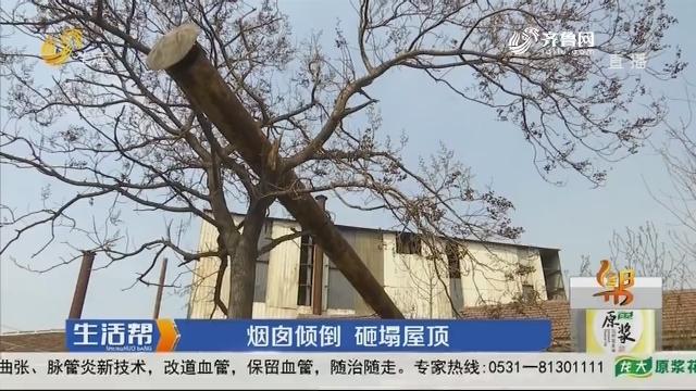 潍坊:烟囱倾倒 砸塌屋顶