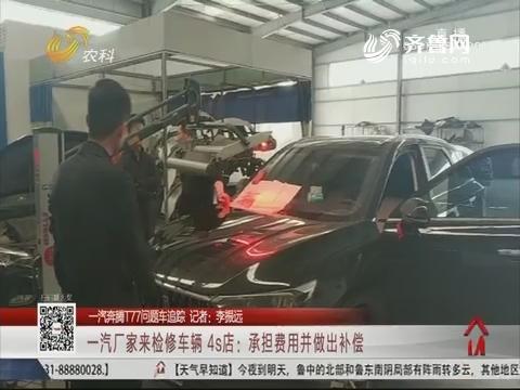 【一汽奔腾T77问题车追踪】一汽厂家来检修车辆 4s店:承担费用并做出补偿