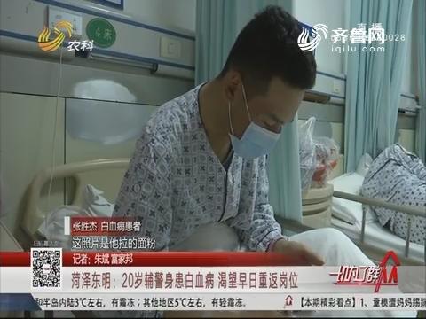 菏泽东明:20岁辅警身患白血病 渴望早日重返岗位