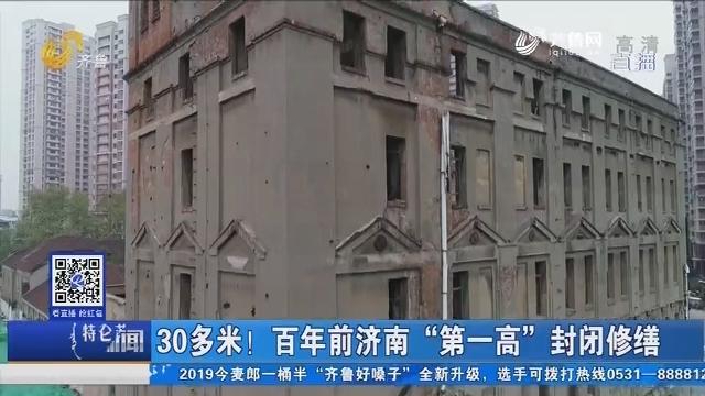 """济南:30多米!百年前济南""""第一高""""封闭修缮"""