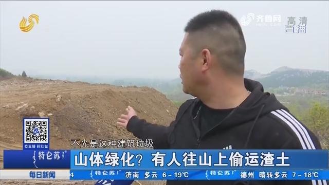 济南:山体绿化?有人往山上偷运渣土