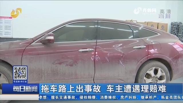 临沂:拖车路上出事故 车主遭遇理赔难