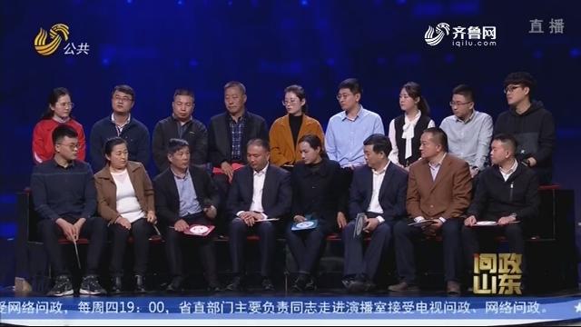 【问政山东】现场问政:非法占地怎么处理