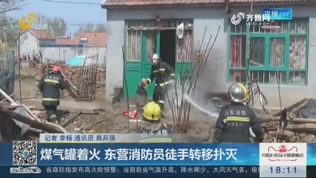 煤气罐着火 东营消防员徒手转移扑灭