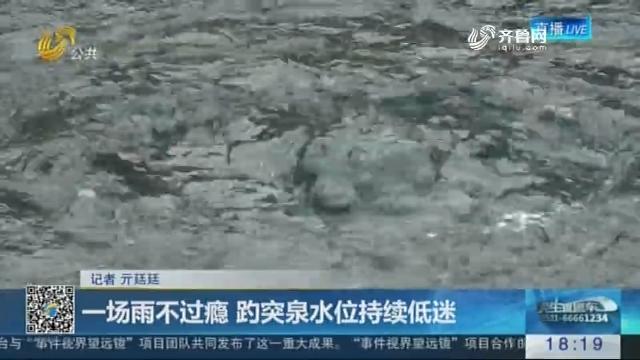 济南:一场雨不过瘾 趵突泉水位持续低迷