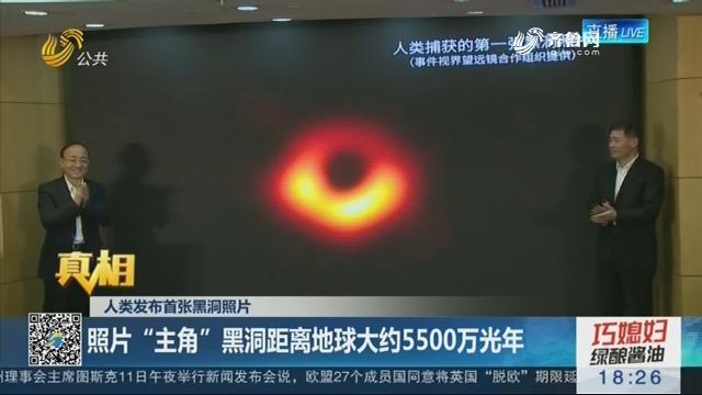 """【真相】人类发布首张黑洞照片:照片""""主角""""黑洞距离地球大约5500万光年"""