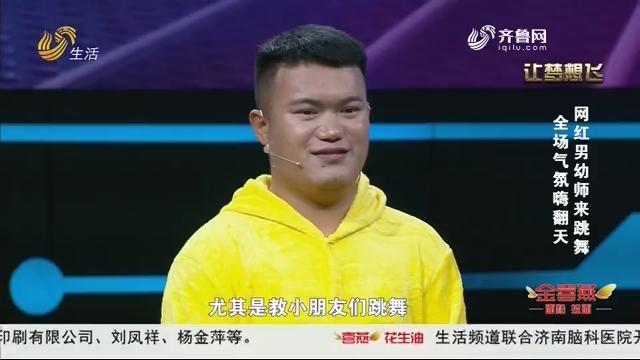 20190411《让梦想飞》:网红男幼师来跳舞 全场气氛嗨翻天