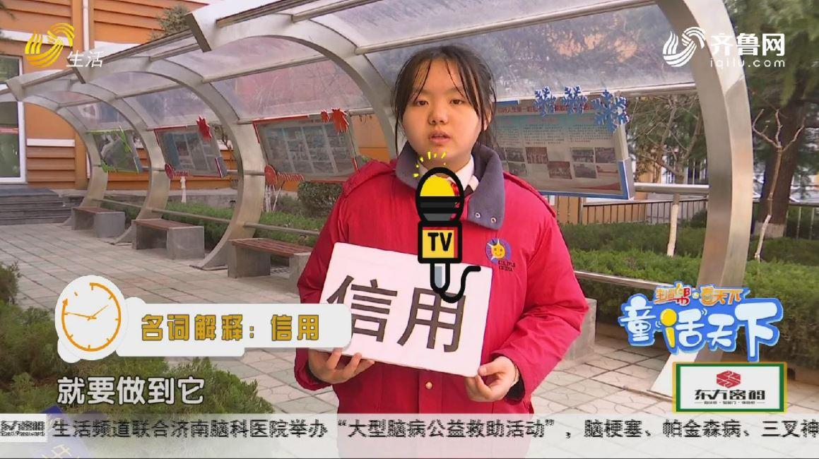 """20190309童话天下:315国际消费者权益日 孩子们谈""""信用"""""""