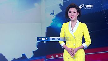 """20190412《食安山东》——山东省实现企业注销""""一网通办""""服务"""