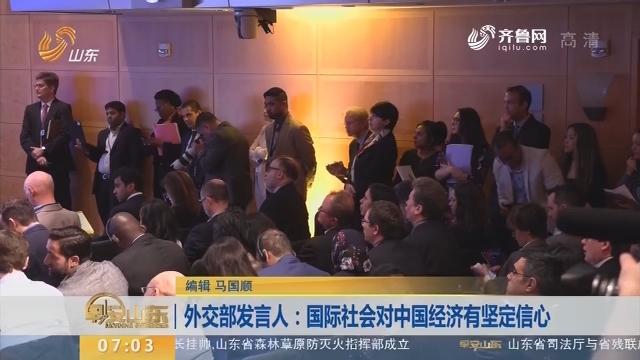 外交部发言人:国际社会对中国经济有坚定信心
