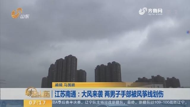 【闪电新闻排行榜】江苏南通:大风来袭 两男子手部被风筝线划伤