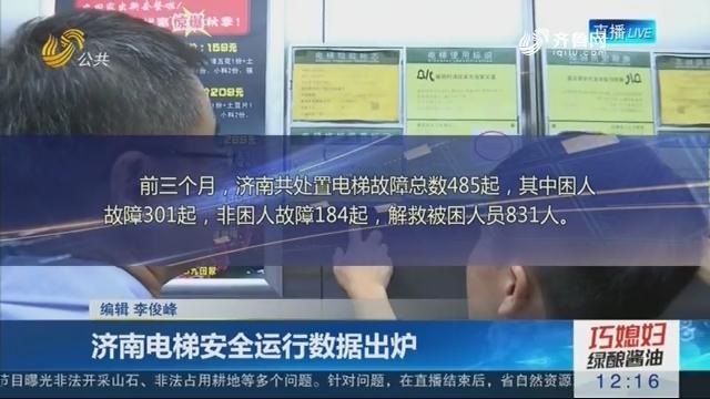 济南电梯安全运行数据出炉