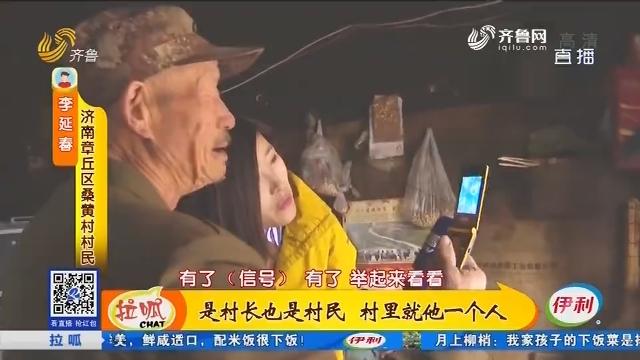 济南:是村长也是村民 村里就他一个人