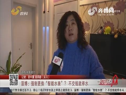 """淄博:强制更换""""智能水表""""?不交钱就停水"""