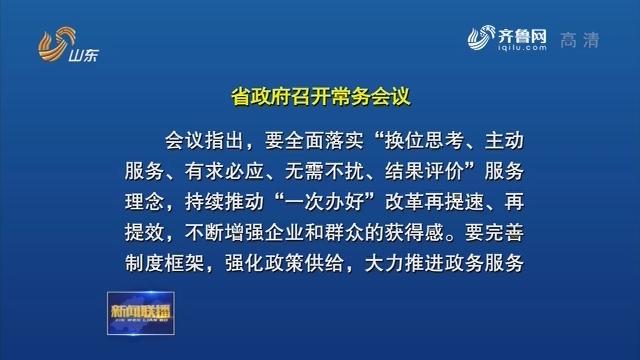 """省政府召開常務會議 研究深化""""一次辦好""""改革等工作"""