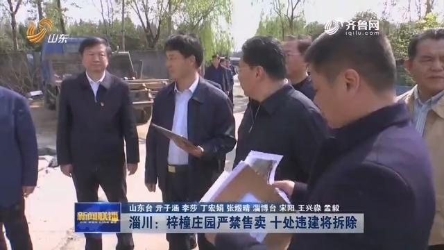 【问政山东·追踪】淄川:梓橦庄园严禁售卖 十处违建将拆除