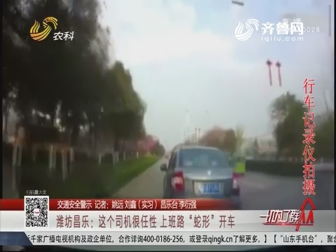 """【交通安全警示】潍坊昌乐:这个司机很任性 上班路""""蛇形""""开车"""