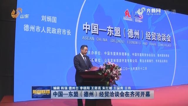 中国——东盟(德州)经贸洽谈会在齐河开幕