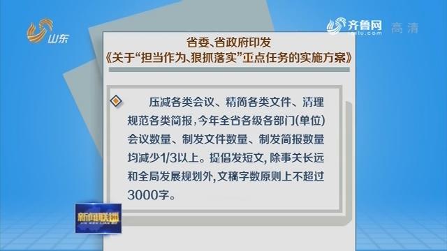 """省委 省政府印发《关于""""担当作为、狠抓落实""""重点任务的实施方案》"""
