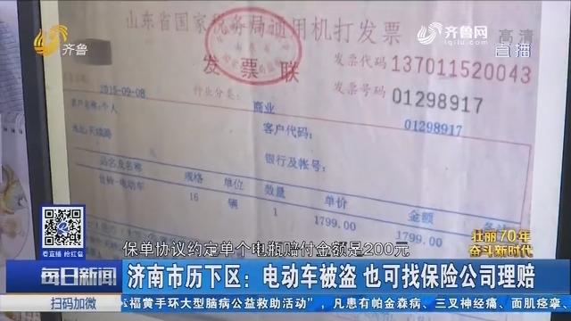 【壮丽70年 奋斗新时代】济南市历下区:电动车被盗 也可找保险公司理赔