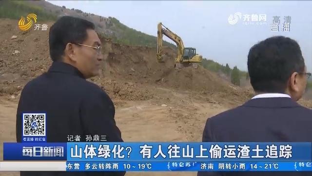 济南:山体绿化?有人往山上偷运渣土追踪