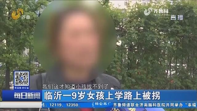 临沂—9岁女孩上学路上被拐