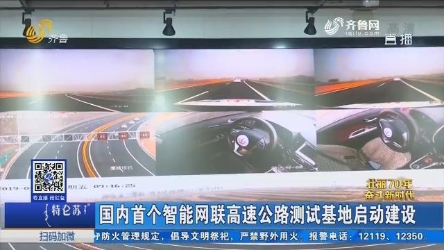 【壮丽70年 奋斗新时代】国内首个智能网联高速公路测试基地启动建设