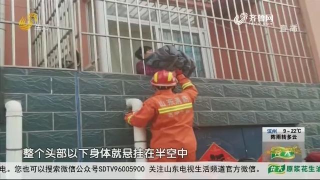 济宁:求救!幼童头卡窗户 身体悬空