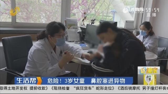 淄博:危险!3岁女童 鼻腔塞进异物