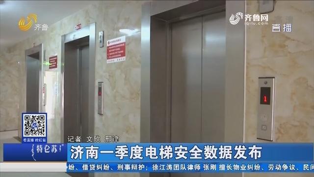 济南一季度电梯安全数据发布