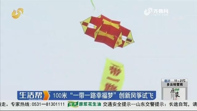"""潍坊:100米""""一带一路幸福梦""""创新风筝试飞"""