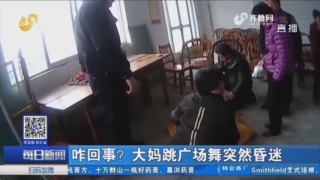 淄博:咋回事?大妈跳广场舞突然昏迷