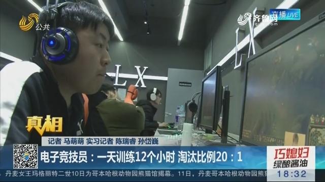 【真相】电子竞技赛场上的新兴职业者——电子竞技员:一天训练12个小时 淘汰比例20:1
