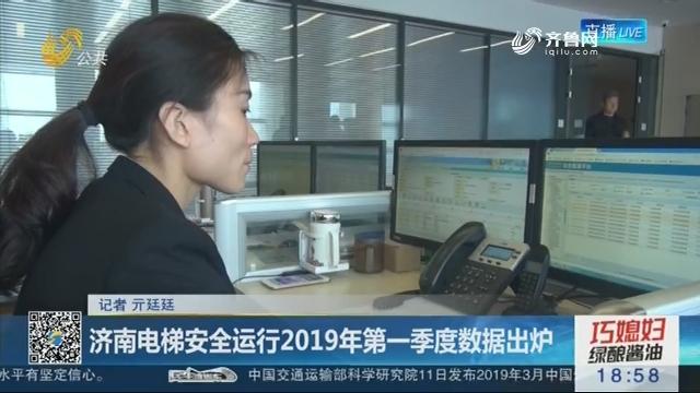 济南电梯安全运行2019年第一季度数据出炉