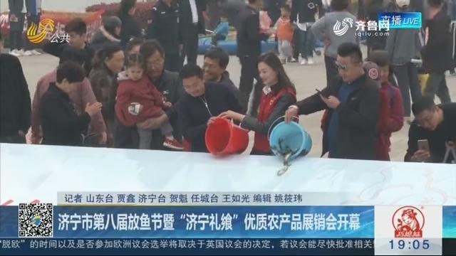 """济宁市第八届放鱼节暨""""济宁礼飨""""优质农产品展销会开幕"""