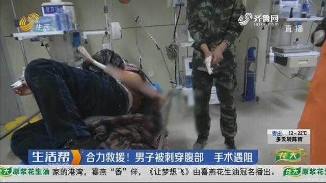 菏泽:合力救援!男子被刺穿腹部 手术遇阻