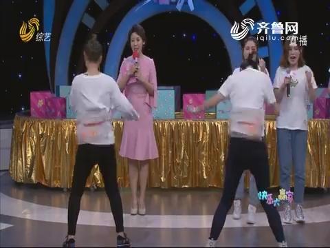 20190412《快乐大赢家》:女汉子组合来袭 今晚大奖势在必得