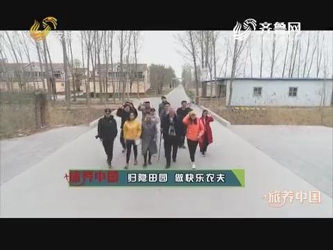 20190412《旅养中国》:归隐田园 做快乐农夫