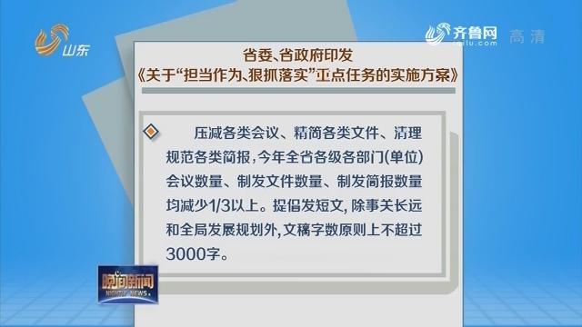 """省委、省政府印发《关于""""担当作为、狠抓落实""""重点任务的实施方案》"""