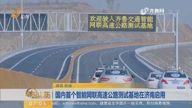 国内首个智能网联高速公路测试基地在济南启用